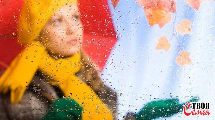 Изображение для статьи — Как не поддаться осенней хандре и не впасть в депрессию?